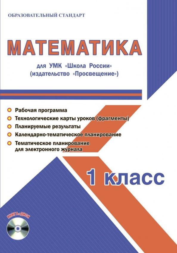 ТЕХНОЛОГИЧЕСКИЕ КАРТЫ ПО РУССКОМУ ЯЗЫКУ 2 КЛАСС ШКОЛА РОССИИ СКАЧАТЬ БЕСПЛАТНО
